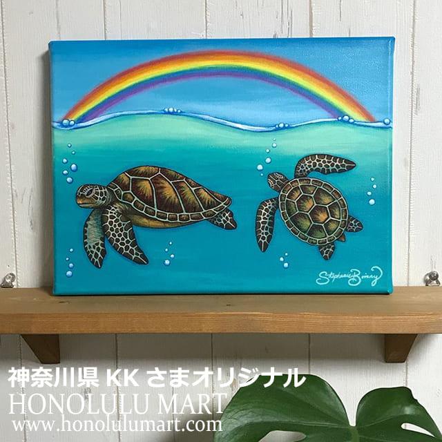虹とホヌのハワイの絵7